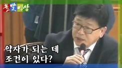 [돌발영상] '사회적 약자'가 되기 위한 '조건(?)'