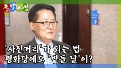 [돌발영상] 민주평화당에 '볕든 날(?)'