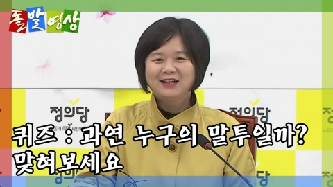 [돌발영상] 그닥 쉽지 않은 성대모사