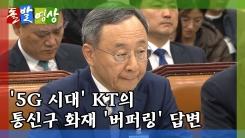[돌발영상] 오! 기가 막힌 '5G시대'의 KT!