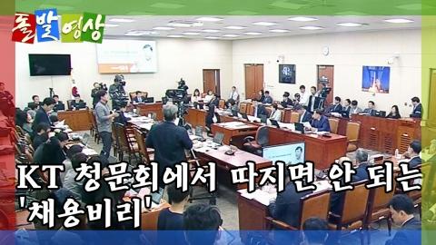 [돌발영상] KT 청문회의 약속 '채용비리 묻지 않기'