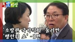 [돌발영상] '소방관 국가직화' 행안위 쇼! (상편)