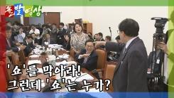 [돌발영상] '소방관 국가직화' 쇼(?)를 막아라 (하편)