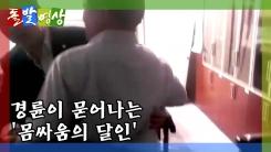 [돌발영상] 난공불락! (부제 : 내 방 작은 창에…)