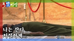 [돌발영상] 당신이 '깊이' 잠든 사이
