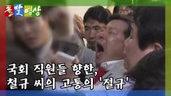 [돌발영상] 국회 직원들을 향한 '절규'