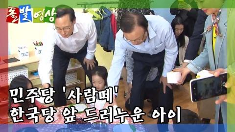 [돌발영상] 유치원에 간 '사람 떼'