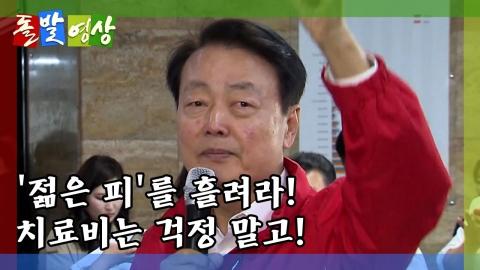 [돌발영상] 국회에 흘렀던 한국당의 '젊은 피'