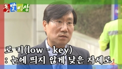 [돌발영상] 로 키