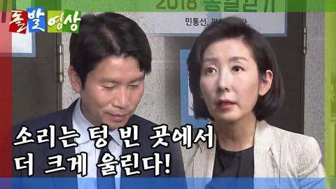 [돌발영상] 소문 난(낸?) 잔치