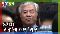[돌발영상] 미션