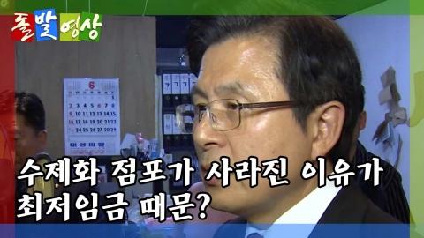 [돌발영상] 제화공과 최저임금의 상관관계