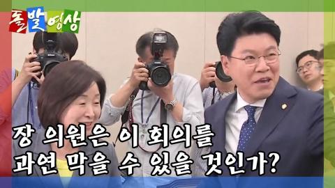 [돌발영상] 임무 - '회의를 막아라'