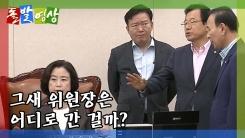 [돌발영상] 상황 설명 - '고자질' 버전으로!