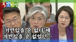 [돌발영상] 극과 극 - 일본에 대하여!