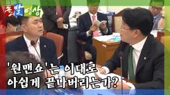 [돌발영상] 축! '공연 연장'
