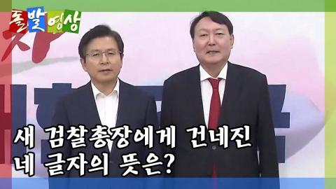 [돌발영상] 법과 인맥