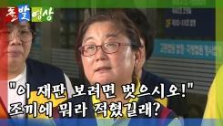 [돌발영상] 위험한(?) 조끼