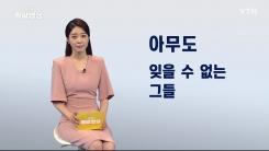 [주간 돌발영상] 8월 셋째 주