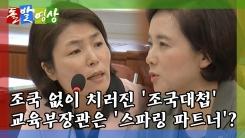 [돌발영상] 미리 보는 조국 청문회