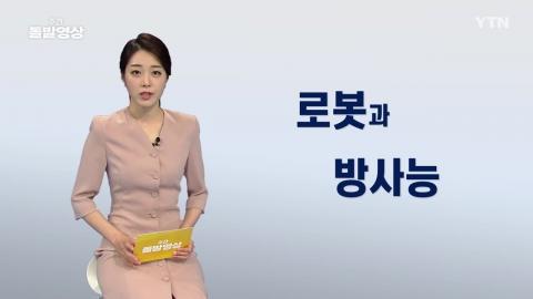 [주간 돌발영상] 8월 넷째 주