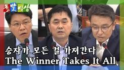 [돌발영상] '독식' 다툼-백 투 더 퓨처!