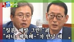 """[돌발영상] 조국 청문회…""""조용하게"""" vs """"시끄럽게"""""""