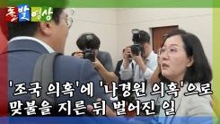 [돌발영상] 맞불을 지르고 난 뒤