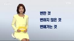 [주간 돌발영상] 8월 다섯째 주