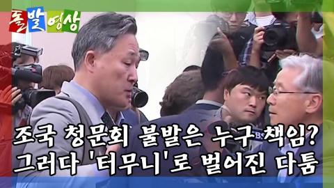 [돌발영상] '터무니없는' 다툼