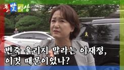 [돌발영상] 본질과 변죽
