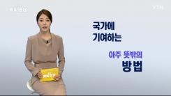 [주간 돌발영상] 9월 첫째 주