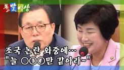 [돌발영상] 조국과 추석인사