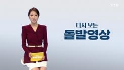 [추석특집] 다시보는 돌발영상