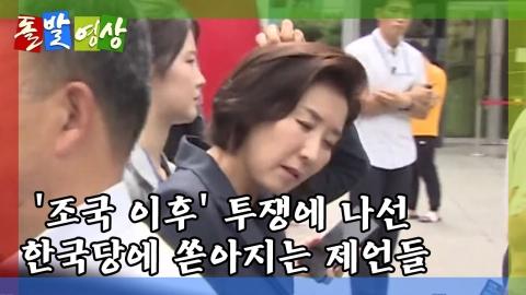 [돌발영상] 간절한 충고