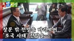 [돌발영상] 전망 좋았던 방