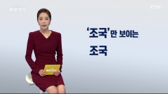 [주간 돌발영상] 9월 셋째 주