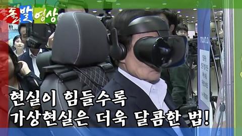 [돌발영상] 국회 안에서의 가상현실