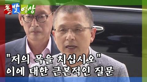 [돌발영상] 대표가 남쪽으로 간 이유