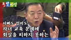 [돌발영상] 엄마도 아빠도…그럼 삼촌도?