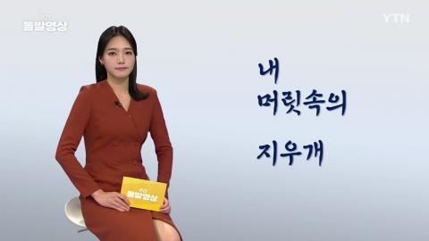 [주간 돌발영상] 10월 둘째 주