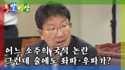 [돌발영상] 또 다른 불매운동