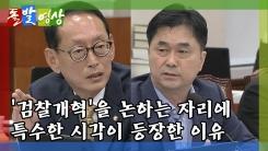 [돌발영상] 특수한 검찰, 특수한 정치