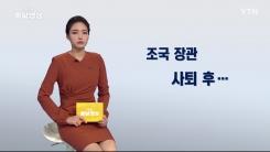 [주간 돌발영상] 10월 셋째 주