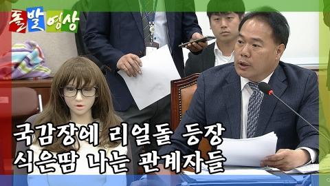 [돌발영상] 뜨거운 인형