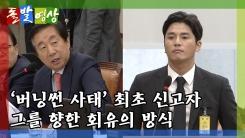 [돌발영상] 회유의 유혹