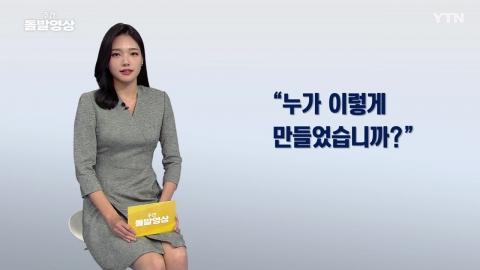 [주간 돌발영상] 10월 넷째 주