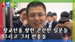 [돌발영상] 아무나…