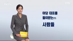 [주간 돌발영상] 2019년 11월 첫째 주