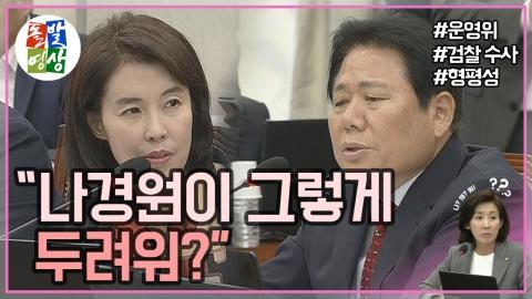 [돌발영상] 비교 - 조국과 나경원